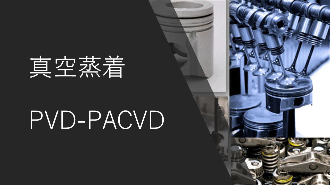 スライダー真空蒸着・PVD-PACVD